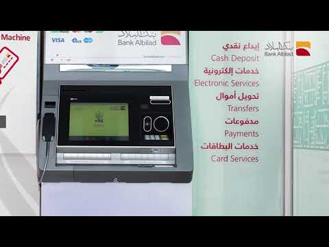 كيف تصدر بطاقتك عبر جهاز الخدمة الذاتية من بنك البلاد Youtube
