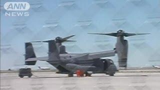 安否分からず・・・米で5人搭乗のオスプレイが墜落(12/06/14) thumbnail