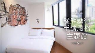 台北西門町預見行旅Taipei Ximending Hotel Foreseen