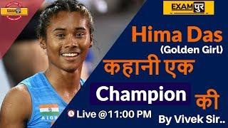 #Hima