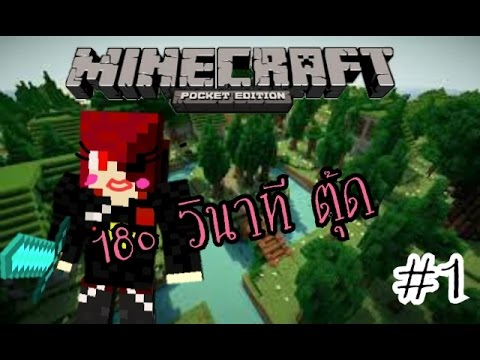 180 วินาทีตุ๊ดMinecraft PE #1 Ft.Nice,Pk from YouTube · Duration:  3 minutes 8 seconds