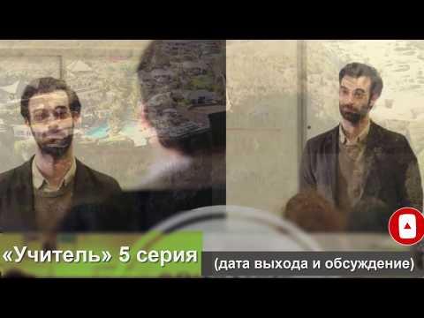 УЧИТЕЛЬ 5 СЕРИЯ РУССКАЯ ОЗВУЧКА ОБСУЖДЕНИЕ