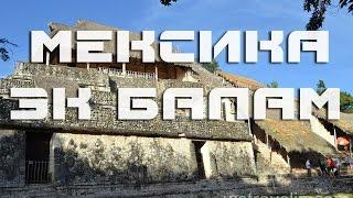 Руины майя Эк Балам| Достопримечательности Мексики(Руины майя Эк Балам находятся на полуострове Юкатан в Мексике. Эк Балам не раскрученное место, за что его..., 2014-11-26T23:33:44.000Z)
