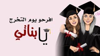شيلة تخرج بناتي  بدون اسم 2020 افرحو يوم التخرج يابناتي   مجانيه بدون حقوق