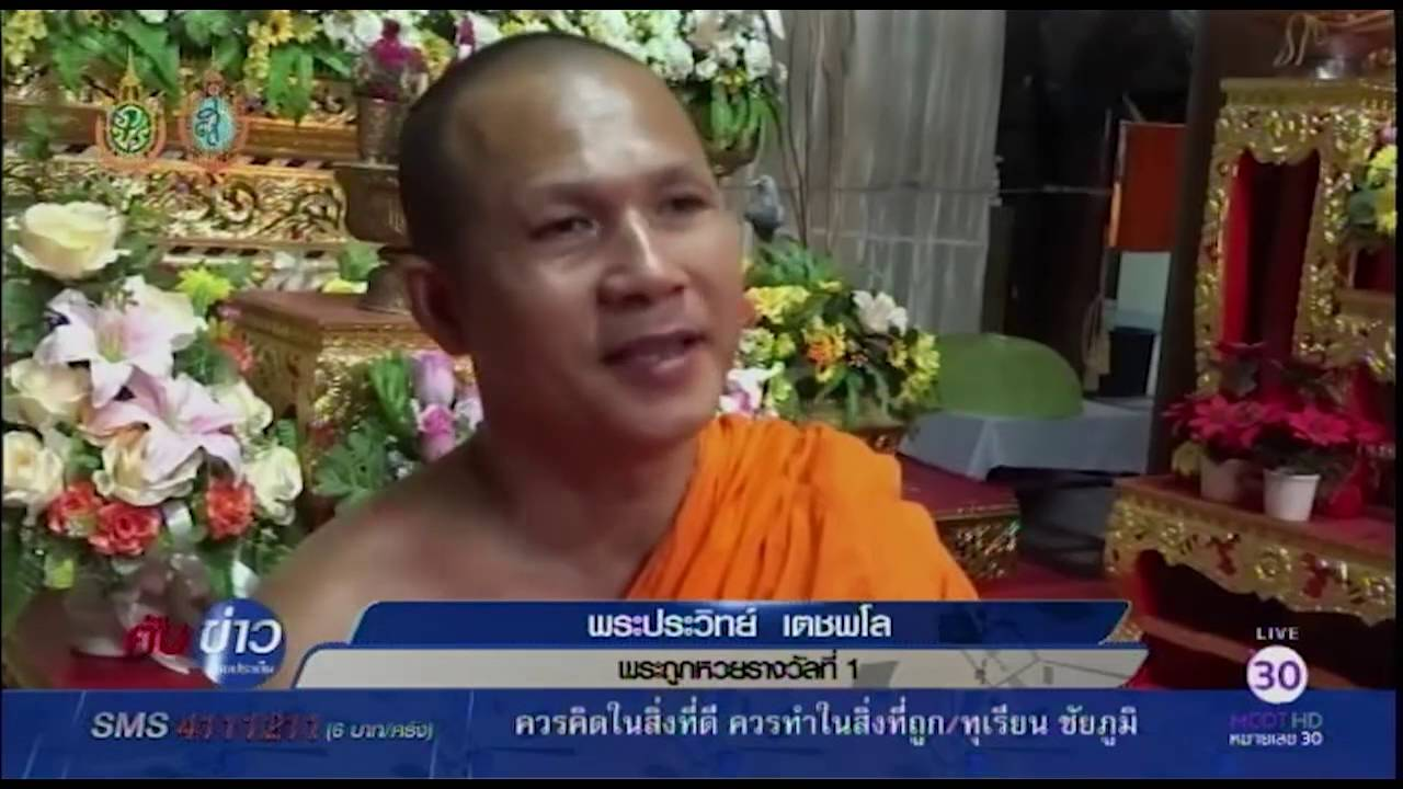 Look: Buddhist monk wins lottery in Thailand using 'lucky