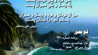 Mokhtabad, Baba Taher poem - مختاباد ، دوبیتی های باباطاهر