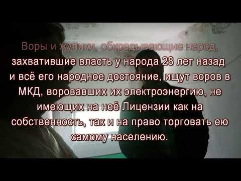 """#Тырныауз- Воры ищут """"вора"""". ВОР ДОЛЖЕН СИДЕТЬ В ТЮРЬМЕ И БУДЕТ СИДЕТЬ!"""