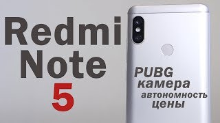 Xiaomi Redmi Note 5 - хорош, но не идеален!