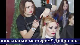 Курсы парикмахеров днр