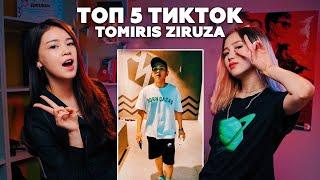 Топ 5 ТикТок: Зируза & Томирис