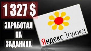 Как заработать больше в Яндекс Толока за полевые задания / обзор, отзывы, секреты Толоки на телефоне