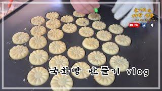 [홈베이킹] 국화빵 만들기 브이로그