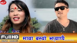 "New Lok Dohori Song By Devi Gharti,Raju Dhakal   "" Maya Basyo Jhyaappai ""By  Suraj Acharya 2074"