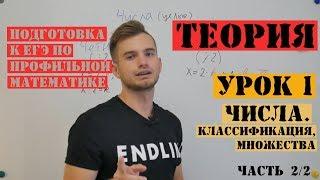 ЕГЭ по математике ПРОФИЛЬНЫЙ уровень | ТЕОРИЯ | Урок 1 | Числа, часть 2/2