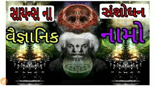 Science (સાયન્સ)પાર્ટ 2| શોધ અને શોધકર્તા| science invention and theire inventor