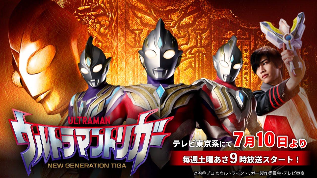 新TVシリーズ『ウルトラマントリガー NEW GENERATION TIGA』PV公開! あの超古代の光の巨人伝説が令和の世に蘇る!  7月10日放送スタート! - YouTube