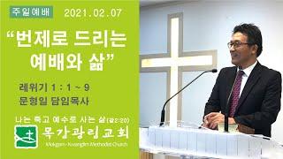 """목감광림교회 주일예배 생방송   -""""번제로 드리는 예배…"""