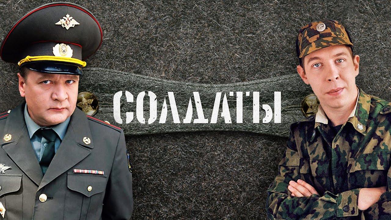 Солдаты. 2 сезон 1 серия