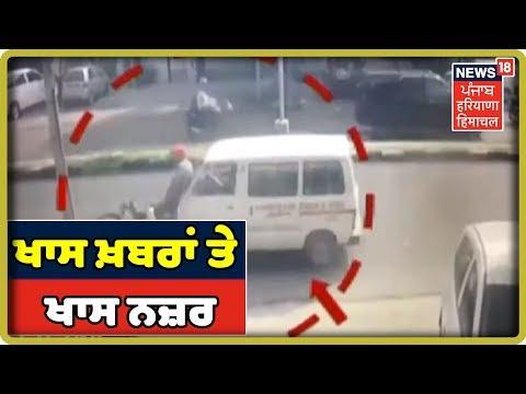 ਪੰਜਾਬ ਨਾਲ ਜੁੜੀਆਂ ਖਾਸ ਖ਼ਬਰਾਂ ਤੇ ਖਾਸ ਨਜ਼ਰ | Punjab Latest News | News 18 Live