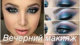 видео Вечерний make-up за 5 минут