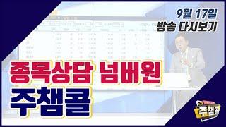 [MTN 주챔콜] 9월 17일 목요일 방송 - 김현구 …