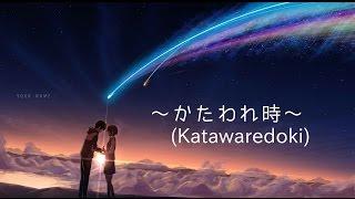 【君の名は。】~かたわれ時~(Kataware Doki)-OS...