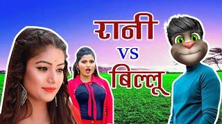 अंतरा सिंह प्रियंका vs बिल्लू कॉमेडी वीडियो।Antra Singh Song Vs Billu Funny Call Talking Tom  2020
