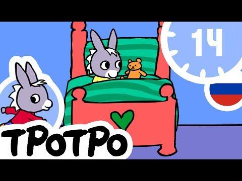 Смотреть онлайн мультфильм ослик тротро