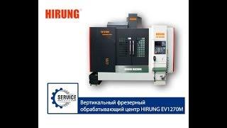 Вертикально-фрезерный обрабатывающий центр ЧПУ Hirung EV1270