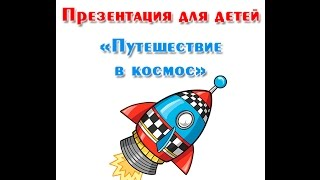 """""""Путешествие в космос"""", презентация для детей"""
