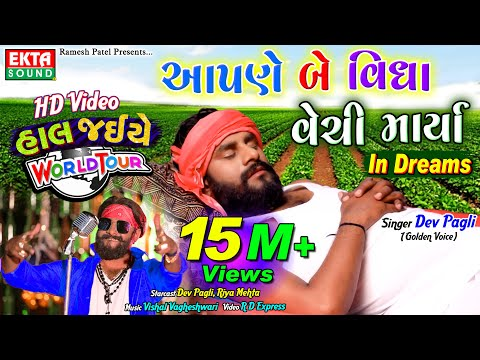 Hal Jaiye World Tour || Dev Pagli || Full HD Video || New Dance Song || Ekta Sound