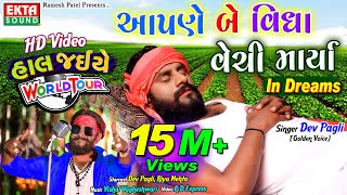 Hal Jaiye World Tour || Dev Pagli || Full HD || New Dance Song || Ekta Sound