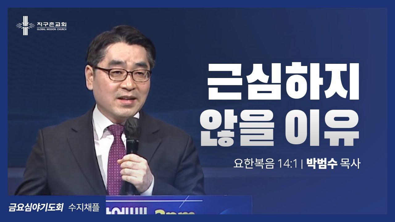 [지구촌교회] 금요심야기도회   수지채플   근심하지 않을 이유   박범수 목사   2021.02.26
