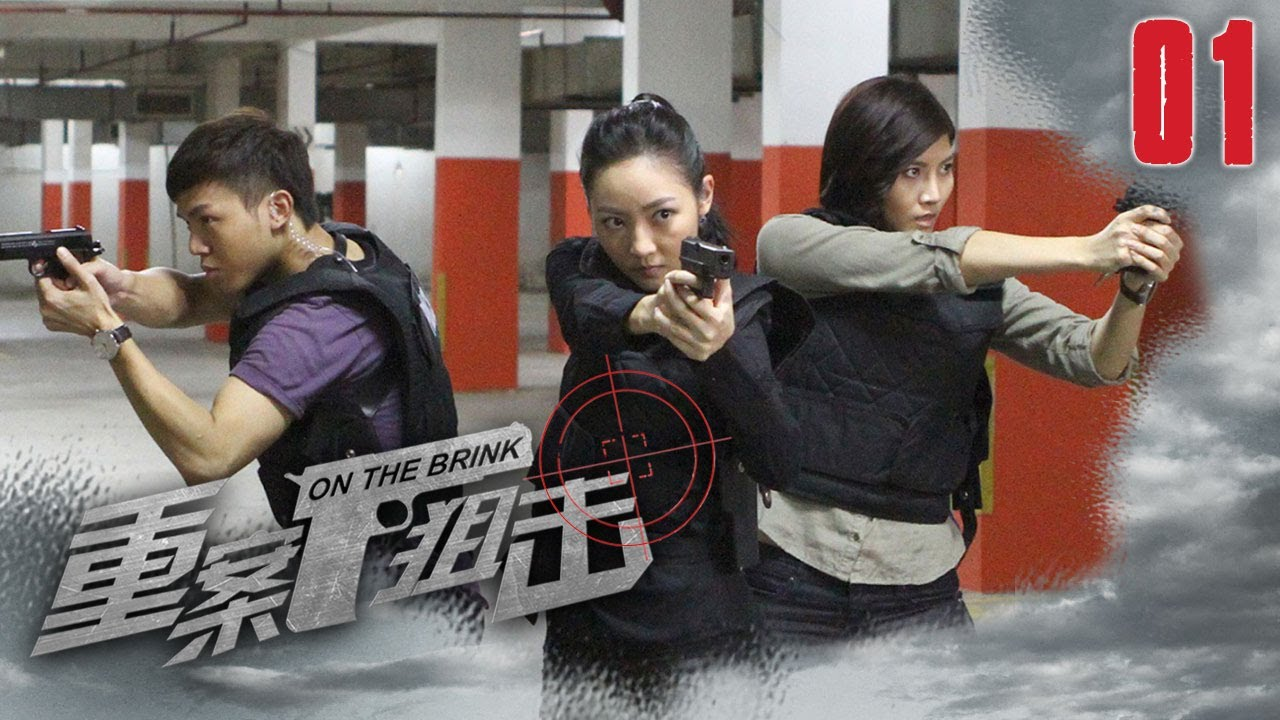 Download 重案狙击 On The Brink | Episode 1