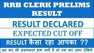 RRB Clerk Result Declared || RRB Office Assistant Result declared