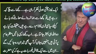 عمران خان کی تیسری شادی تہلکہ خیز انکشافات مکمل کہانی سامنے آ گئ