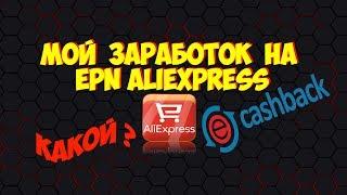 Как зарабатывать на Алиэкспресс  EPN aliexpress Кэшбэк  Спустя пол года  Промокод июль 2017