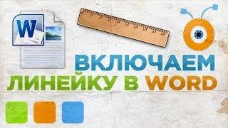 Как Отобразить Линейку в Word 2013