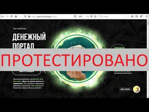 """Курс """"Денежный портал"""" и автор Евгений Корытько предоставят рабочий способ заработка?"""