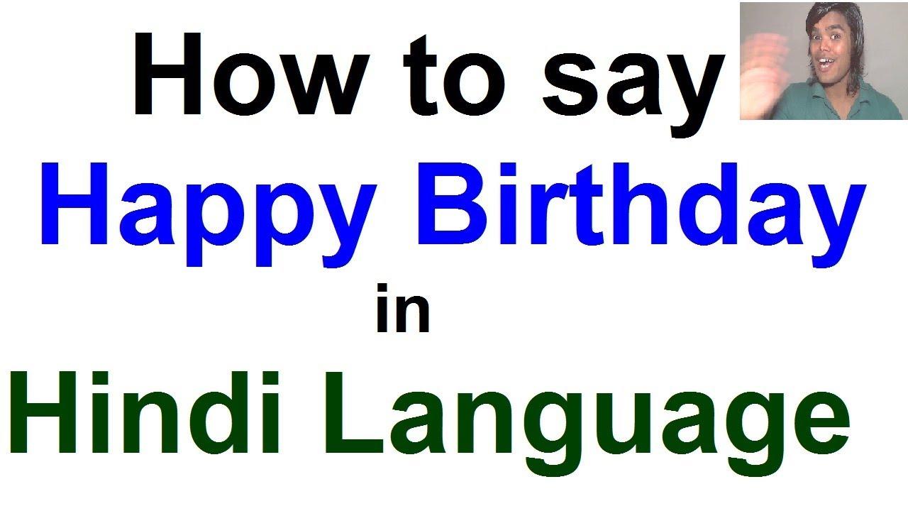 How To Wish Happy Birthday In Hindi Youtube