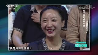 [越战越勇]《脱口秀》 表演:嫚嫚| CCTV综艺