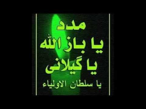 Ajmir meri manjil Baghdad hay Thikana, YA-HOO------YA-KASNAZAN.
