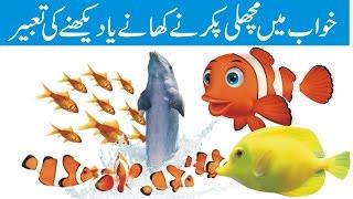 khwab mein machli dekhny ki tabeer सपने में मछली पकड़ने या देखने की व्याख्या