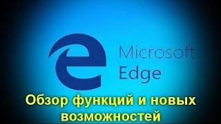 браузер Microsoft Edge в Windows 10 .Обзор функций и новых возможностей