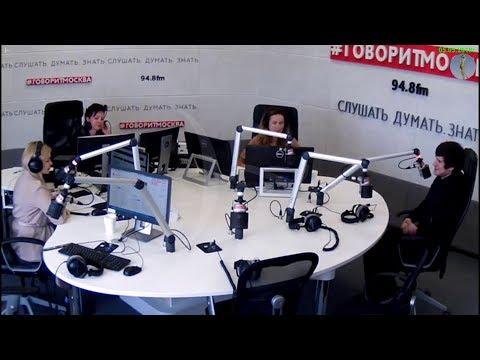 """""""ГоворитМосква"""". """"Бла-бландинки"""". Евгений Баженов. 05.05.2018г."""