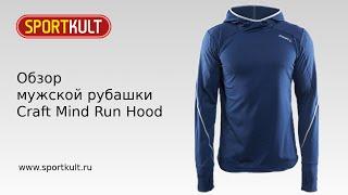 Обзор мужской рубашки Craft MIND RUN HOOD