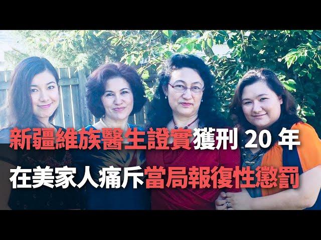 新疆維族醫生證實獲刑20年 在美家人痛斥當局報復性懲罰【這樣看中國】