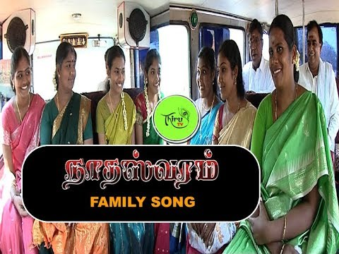 NATHASWARAM|TAMIL SERIAL|COMEDY|FAMILY SONG