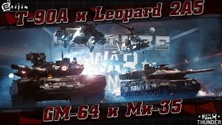 СОВРЕМЕННЫЕ танки и вертолёты в War Thunder | Конец для Armored Warfare и провал Wargaming?