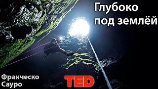 Франческо Сауро: Глубоко под поверхностью земли - путешествие, которое открывает красоту и науку